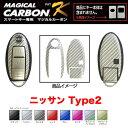 マジカルカーボン スマートキー カーボンシート ニッサン2 ブラック シルバー マジョーラ ガンメタ レッド全8色/ハセプロ