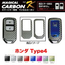 マジカルカーボン スマートキー カーボンシート ホンダ4 ブラック シルバー マジョーラ ガンメタ レッド 全8色/ハセプロ