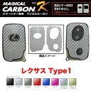マジカルカーボン スマートキー カーボンシート レクサス1 ブラック シルバー マジョーラ ガンメタ レッド 全8色/ハセプロ