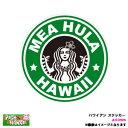 ハワイアン ステッカー MEA HULA メアフラ φ93mm 車 ハワイ USA アメリカ USDM/HID-HIS-016