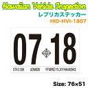 ハワイアン レプリカ車検ステッカー 18年7月 W76×H51mm 2015年以降のデザイン リアバンパー 車 ハワイ USA アメリカ USDM/HID-HVI-1807