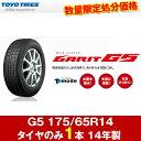 トーヨー TOYO ガリッド G5 175/65R14 14年製 1本のみ スタッドレスタイヤ