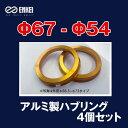 エンケイ/ENKEI:ゴールド アルミ製 ハブリング Φ67-Φ54 4個/1セット HUB-HR-DS