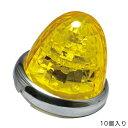 【10個セット】トラック LEDマーカーユニット 超流星マーカー イエロー DC12V/24V 光源LED使用 補修部品あり/ヤック CE-161