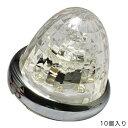 【10個セット】トラック LEDマーカーユニット 超流星マーカー クリア/イエロー DC12V/24V 光源LED使用 補修部品あり/ヤック CE-161C