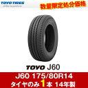 トーヨー TOYO J60 タクシー専用 175/80R14 14年製 1本のみ 新品 夏タイヤ