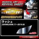 ラッシュ J200系(H20.11〜H28.8) 車種別専用カット ヘッドライト用 透明感を復元 マジカルアートリバイバルシート MRSHD-T02 ハセプロ
