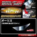 オーリス 180系MC後(H27.4〜) 車種別専用カット ヘッドライト用 透明感を復元 マジカルアートリバイバルシート MRSHD-T14 ハセプロ