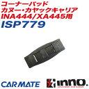 カヌー・カヤックキャリア INA444/XA445用 補修パーツ 補修部品 コーナーパッド ISP779 INNO