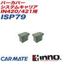 システムキャリア IN420/421用 補修パーツ 補修部品 バーカバー ISP79 INNO