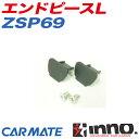 ZR222/303/304/352/354/IF2~IF8用 ロッドホルダー 釣り用品 補修パーツ 補修部品 エンドピースL ZSP69 INNO