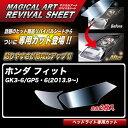 フィット GK3-6/GP5・6(2013.9〜) 車種別専用カット ヘッドライト用 透明感を復元 マジカルアートリバイバルシート MRSHD-H7 ハセプロ