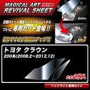 クラウン 200系(2008.2〜2012.12) 車種別専用カット ヘッドライト用 透明感を復元 マジカルアートリバイバルシート MRSHD-T29 ハセプロ