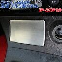 ダイハツ コペン L880K 灰皿 アルミ製パネル ヘアライン仕上げ 初代コペン IP-COP10 アルミパネル工房