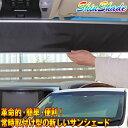 車用 サンシェード 常時取付型 フロントガラス 200系ハイエース/NV350キャラバン ワイド 日除け 駐車 車中泊 UVカット ShinShade SS-1400