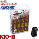 キックス レデューラ レーシング M12×P1.25 16個 ブラック レーシングナット KIN36K KYO-EI