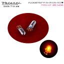 ヴァレンティ/Valenti:ステルスバルブ マーカーランプ ウインカーランプ T10ウェッジ(W2.1×9.5d) アンバー 白熱球 2個入/SH09-T10-AM