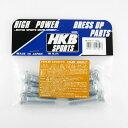 HKB SPORTS (東栄産業) 10mmロング ハブボルト ホンダ P1.5/12.3 8本入 HK20/