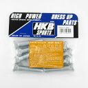 HKB SPORTS (東栄産業) 20mmロング ハブボルト ホンダ P1.5/12.3 8本入 HK21/