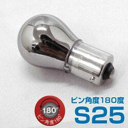 アークスシルバーメッキステルスバルブS25ピン角度180度オレンジAS-783/
