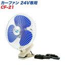 大自工業/Meltec:扇風機 カーファン 8インチ 車載用...