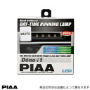 超高輝度スーパー6連LED搭載!デイライト DENO-I1 ホワイト 車検対応/PIAA L-221W/