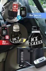 SFJ:車内でCOOL&HOT!シガーDC12V用冷温ドリンクホルダー/NNW-CF002