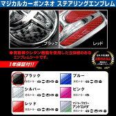 HASEPRO/ハセプロ:マジカルカーボン ネオ ステアリングエンブレム ホンダ ブラック/NESH-1/