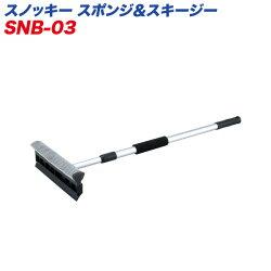 大自工業/Meltec:スノーブラシスノッキー伸縮式710mm〜1230mm除雪霜取り洗車に/SNB-03