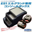 コンソールボックス エルグランド E51 専用設計日本製コンソールボックス レザー ジャストサイズ設計 /伊藤製作所 IT Roman ELC-1