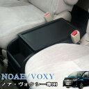 コンソールボックス ノア&ヴォクシー 専用設計 日本製コンソールBOX レザー 難燃素材使用 大型収納/伊藤製作所 IT Roman QC-1