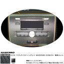 マジカルアートレザー オーディオパネル ブラック ワゴンR スティングレイ MH23SWS(2008.9〜) ハセプロ LC-APSZ1