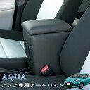 アクア AQUA専用アームレスト 肘置き 収納 日本製 専用設計/伊藤製作所/IT Roman:AQA-1