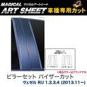 ピラーセット バイザーカット マジカルアートシート ブラック ヴェゼル RU 1.2.3.4 (2013.11〜)/HA...