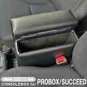 プロボックス サクシード アームレスト コンソールボックス 収納 日本製 肘置き ソフトレザー /BPS-1