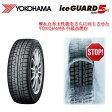 ヨコハマ:スタッドレスタイヤ アイスガードファイブ iG50 165/55R14 4本セット【2013年製】