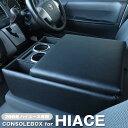 ハイエース 200系 コンソールボックス アームレスト 1型 2型 3型 4型 レジアスエース DX 日本製/BHA-1