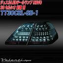 ヴァレンティ/Valenti:ジュエルLED テールランプREVO 30セルシオ 前期 ライトスモーク/ブラッククローム/TT30CEL-SB-1