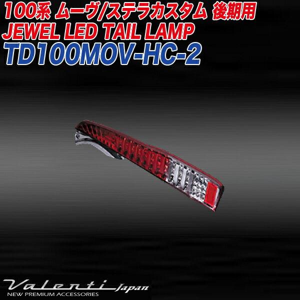 ヴァレンティ/Valenti:ジュエルLED テールランプ L100/L110系 後期用 ムーヴカスタム/ステラカスタム用 ハーフレッド/クローム/TD100MOV-HC-2