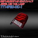 ヴァレンティ/Valenti:ジュエルLED テールランプ NSP14#/NCP14# ポルテ/スペイド用 ハーフレッド/クローム/TT14PSD-HC-1