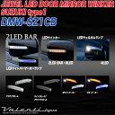 ヴァレンティ/Valenti:ジュエルLED ドアミラーウインカー スズキ タイプ1用 ジムニー/スイフト/ワゴンR/パレット/ソリオ等対応 クリア/クローム/ブルー/DMW-SZ1CB