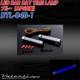 ヴァレンティ/Valenti:LED ライトバー デイタイムランプ キット オートパワーセンサー内蔵 発光色:ブルー 青/DTL-04B-1