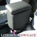 ライトエース タウンエース バン&トラック対応 アームレスト コンソールボックス 車種専用設計 ソフトレザー 巧工房:BTL-1