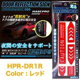 ドアリフレクションサイン レッド 車 反射ステッカー 反射シール ドア開閉 後方の安全対策に ハセプロ HPR-DR1R