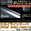ハセプロ MSN-WMN2 スカイラインクーペ CPV35 H15.1〜H19.10 マジカルアートシートNEO ウインドーモール ブラック カーボン調シート