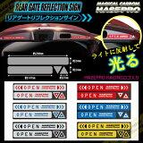 リアゲート リフレクションサイン 車 3カラー リフレクター 反射ステッカー 反射シール バックドア 夜間の安全対策/ハセプロ