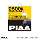 イエローバルブ H4 2500K ハロゲンバルブ フォグライト フォグランプ ソーラーイエロー2500 60W/55W(130W/120W相当)/PIAA HY101