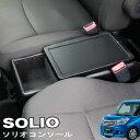 ソリオ コンソールボックス 車種専用設計 パーツ/BSC-1