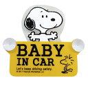 スヌーピー SNOOPY スイングセーフティサイン シンプル BABY IN CAR 赤ちゃん乗ってます 車 W160mm×D20mm×H145mm/明邦 MEIHO SN55
