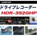 ドライブレコーダー ドラレコ 日本製 録画200万画素 2....